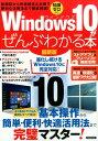 Windows 10がぜんぶわかる本最新版