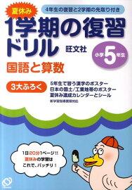 夏休み1学期の復習ドリル国語 ... : 難しい漢字問題 : 漢字