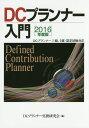 DCプランナー入門(2016年度版) [ DCプランナー実務研究会 ]