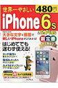 世界一やさしいiPhone 6s&6s Plus はじめてでも迷わず使える! (impress mook)