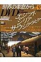 月刊世界の車窓からDVDブック(no.43) エジプト・シリア・サウジアラビア (朝日ビジュアルシリーズ)