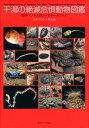 干潟の絶滅危惧動物図鑑 海岸ベントスのレッドデータブック [ 日本ベントス学会 ]