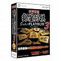世界最強銀星将棋 Super PLATINUM 3