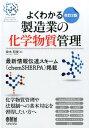 よくわかる 製造業の化学物質管理 改訂2版 [ 傘木和俊 ]
