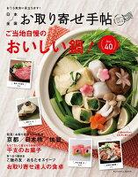 日本全国お取り寄せ手帖(vol.2)