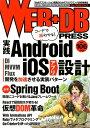 WEB+DB PRESS(Vol.106(2018)) Webアプリケーシ