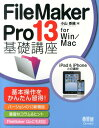 FileMaker Pro 13基礎講座 for Win/Mac [ 小山香織 ]