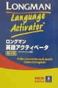 ロングマン英語アクティベータペーパーバック版第2版