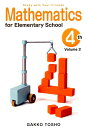 Mathematics for Elementary School 4th gr(volume 2) (Study with Your Friends)