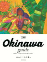 Okinawa guide 24H [ 横井直子 ]