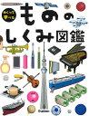 もののしくみ図鑑 (めくって学べる) 小峯龍男