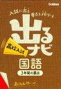 出るナビ高校入試国語 [ 学研教育出版 ]