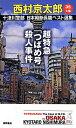 超特急「つばめ号」殺人事件 (Tokuma novels) 西村京太郎