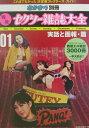 戦後セクシー雑誌大全(実話と画報・篇)
