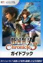 戦国無双Chronicle 3ガイドブック [ ω-Force ]