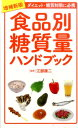 食品別糖質量ハンドブック増補新版 [ 江部康二 ]
