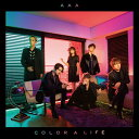 COLOR A LIFE (初回限定盤 CD+Blu-ray+スマプラ) [ AAA ]