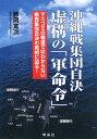 沖縄戦 集団自決 画像