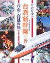 片倉佳史の台湾新幹線で行く台南・高雄の旅