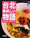 台北美味しい物語