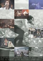 ロックンロールバンド フェス&イベント ライブヒストリー 1988-2011 [ <strong>エレファントカシマシ</strong> ]