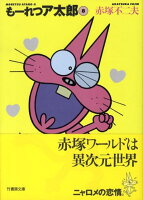 もーれつア太郎(8)