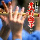 日本の祭り まつり囃子<上> [ (伝統音楽) ]