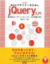 改訂版 Webデザイナーのための jQuery入門 [ 高津戸壮 ]