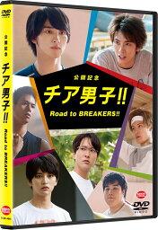 公開記念 チア男子!! Road to BREAKERS!! [ <strong>横浜流星</strong> ]