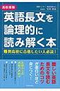 高校受験 英語長文を論理的に読み解く本 笠井照彦
