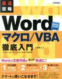 最速攻略Wordマクロ/VBA徹底入門 [ 土屋和人 ]