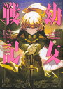 幼女戦記 (10) (角川コミックス・エ