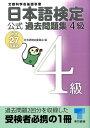 日本語検定公式過去問題集4級 平成27年度版 [ 日本語検定委員会 ]