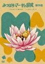 みつばちマーヤの冒険 バラにはトゲと蜜がある/トンボ