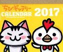 2017 ちびギャラリー 卓上カレンダー [ 主婦と生活社 ]