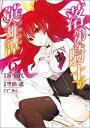 落第騎士の英雄譚(6) (ガンガンコミックス ONLINE)...