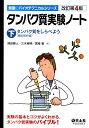 タンパク質実験ノート(下)改訂第4版