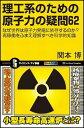 理工系のための原子力の疑問62 なぜ世界は原子力発電に依存するのか?再稼働をふまえ (サイエンス・アイ新書) [ 関本博 ]