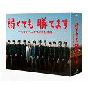 1位:弱くても勝てます〜青志先生とへっぽこ高校球児の野望〜Blu-ray BOX 【Blu-ray】 [ 二宮和也 ]