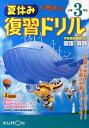 くもんの夏休み復習ドリル(小学3年生)改訂新版