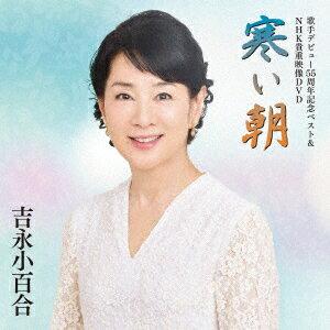 歌手デビュー55周年記念ベスト&NHK貴重映像DVD〜寒い朝〜 [ 吉永小百合 ]