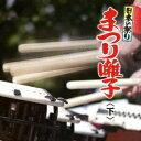 日本の祭り まつり囃子<下> [ (伝統音楽) ]...