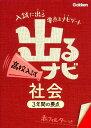 出るナビ高校入試社会 [ 学研教育出版 ]