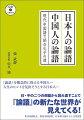 日本人の論語 中国人の論語