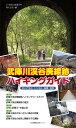 武庫川渓谷廃線跡ハイキングガイド 歩いて学ぶ トンネル・鉄橋・自然 [ 21世紀の武庫川を考える会 ]