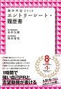 絶対内定2018 エントリーシート・履歴書 [ 杉村 太郎 ]