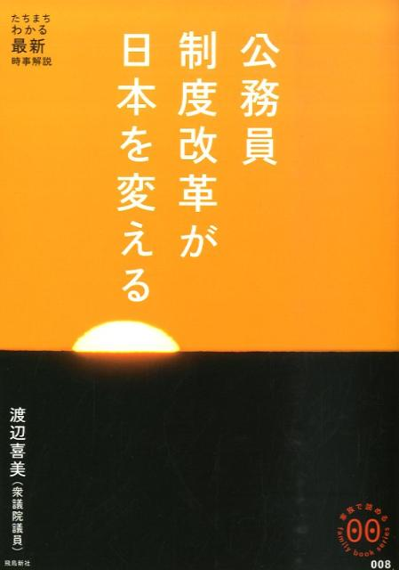 公務員制度改革が日本を変える (家族で読めるfamily book series) [ 渡辺喜美 ]