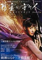 NHK放送90年大河ファンタジー「精霊の守り人」SEASON1完全ドラマガイド