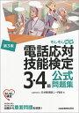 電話応対技能検定(もしもし検定)3 4級公式問題集〈第3版〉 公益財団法人 日本電信電話ユーザ協会