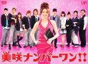 美咲ナンバーワン!! DVD-BOX [ 香里奈 ]